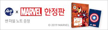 ★쎈 마블 한정판 출시★<br>쎈 마블 노트 증정